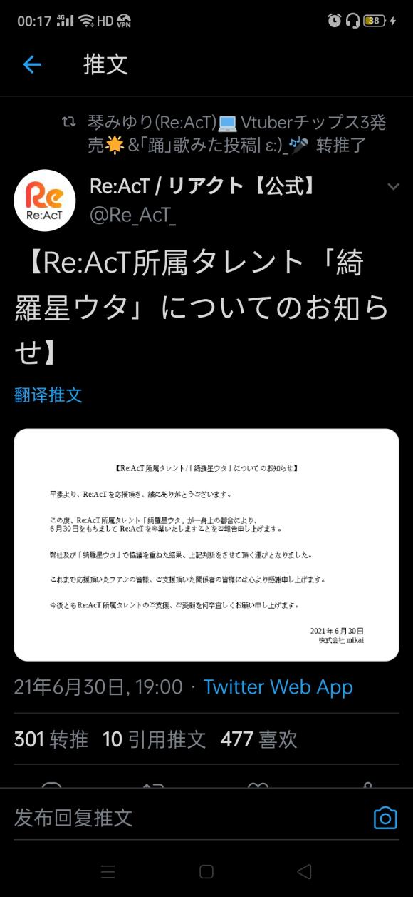ReAcT 绮罗星Uta 毕业
