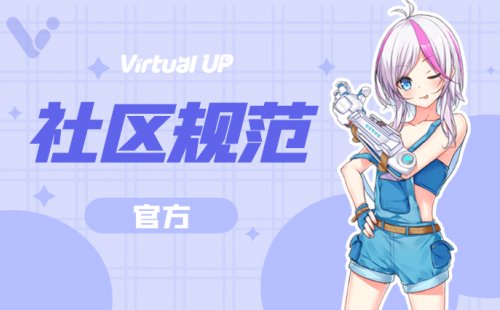 【官方】VUP官方社区规范