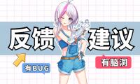 【官方】BUG反馈&建议收集专用贴-v1.0