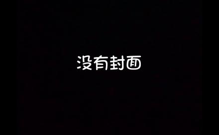 若筱茗的联机游戏推荐(不分先后)