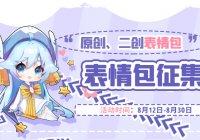 【活动】8月活动:VUP官网表情征集