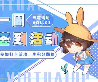 已结束【积分活动】官网一周打卡活动