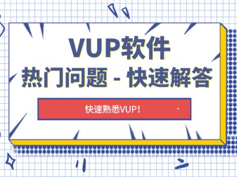【快速解答】VUP软件 – 热门问题