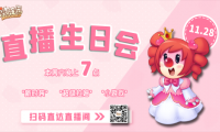 【VUP快报】摩尔庄园虚拟主播形象么么公主直播生日会